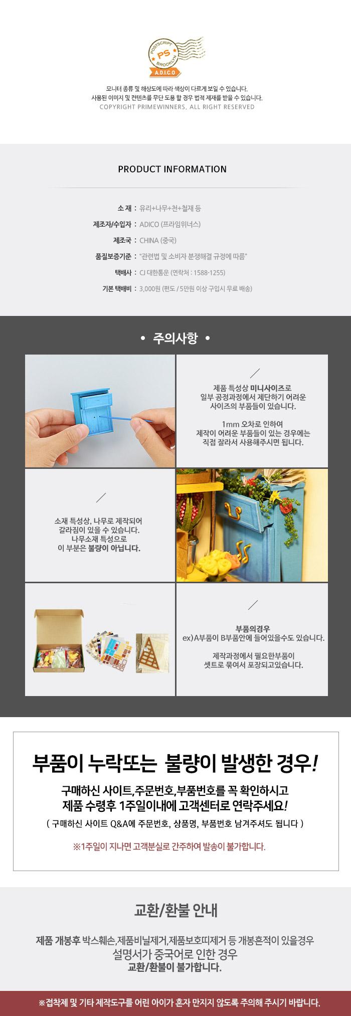 [adico] DIY 미니어처 시그니처 하우스 - 홈 가드닝32,980원-아디코키덜트/취미, 핸드메이드/DIY, 미니어처 DIY, 미니어처 만들기 패키지바보사랑[adico] DIY 미니어처 시그니처 하우스 - 홈 가드닝32,980원-아디코키덜트/취미, 핸드메이드/DIY, 미니어처 DIY, 미니어처 만들기 패키지바보사랑